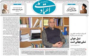 coverpage-interview-with-Etemad