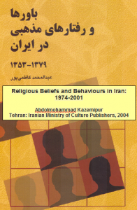 coverpage-religious-beliefs-and-behaviours