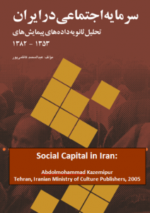 coverpage-social-capital-in-Iran